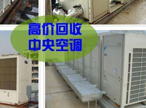 西安中央空调回收,中央空调系统主机和末端系统回收